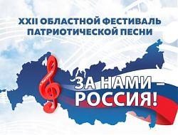 Сценарий на вечер патриотической песни 10